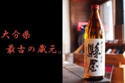 大分県最古の酒蔵 縣屋(あがたや) 900ml