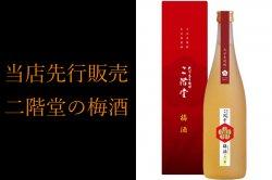 村のゆず酎 手しぼり 中野酒造 720ml