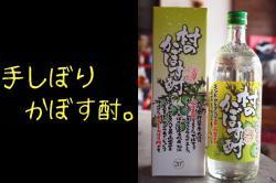 村のかぼす酎 手しぼり 中野酒造 720ml