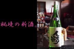 イモリ谷 新酒 純米生原酒 1800ml
