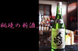 イモリ谷 しぼりたて純米生原酒720ml