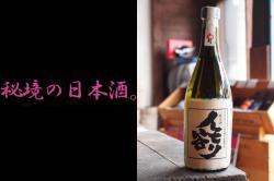 イモリ谷 純米酒 720ml 中野酒造