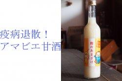 アマビエラベル 麹ノンアルコール甘酒 500ml