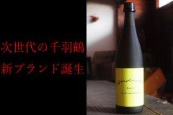 Andante アンダンテ 千羽鶴 特別純米酒 720ml 佐藤酒造