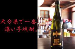 大分県で一番濃い芋焼酎 十王 720ml