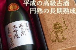 西の関 大吟醸七年古酒 平成22年製造 720ml