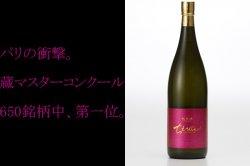 純米酒 ちえびじん 1800ml 中野酒造 フランス Kura Master 650銘柄中、最高賞受賞酒