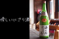 西の関 延壽白鬚 にごり酒 1800ml