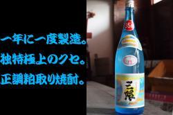 三隈 粕取焼酎 35度 クンチョウ酒造