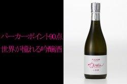 【2021年パリKura Masterコンクールでプラチナ賞】純米吟醸酒 ちえびじん 山田錦 720ml 中野酒造