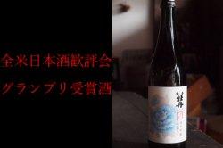 和香牡丹 純米吟醸酒 山田錦50%精米 720ml