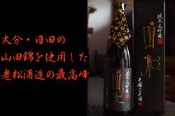 山水 純米大吟醸酒720ml 日田産山田錦50%