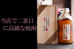 貴古 最高級麦焼酎 大古酒 33度