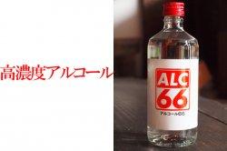 高濃度アルコール66度 500ml 福岡 篠崎