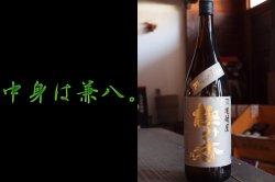 極み香(兼八) 四ッ谷酒造 25度 1800ml