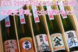 大分県の地酒セット180ml×5本 送料無料