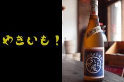 やきいも屋 本格焼き芋焼酎 720ml 老松酒造