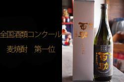 初代百助 化粧箱入 720ml 井上酒造