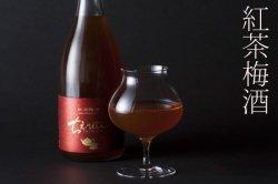 ちえびじん 紅茶梅酒 べにふうき 720ml