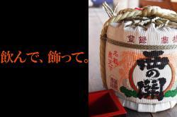 西の関 ミニ樽酒(まめ樽 菰樽) 1800ml