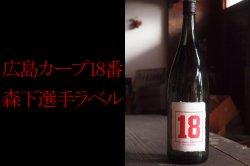 麦のエース 18度 720ml 広島カープ18番赤ヘル森下選手バージョン
