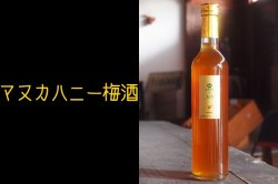 マヌカハニー梅酒 7% 500ml みろく酒造