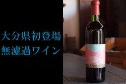 動物ラベル赤ワイン マスカットベーリーA