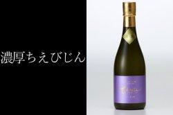 ちえびじん純米吟醸 生熟八反錦720ml生原酒