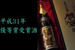 閻魔 優等賞受賞記念酒 1800ml