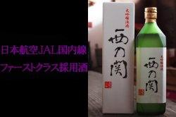 西の関 大吟醸滴酒 JALファーストクラス酒