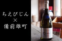 ちえびじん備前雄町 特別純米生原酒720ml