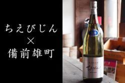 ちえびじん備前雄町 特別純米酒1800ml