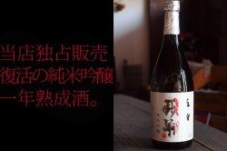 佐伯飛翔 純米吟醸酒 720ml 一年熟成辛口酒