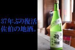 佐伯飛翔 純米うすにごり生酒 720ml
