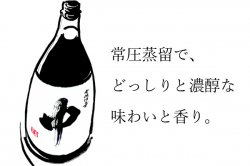 Jyotokuya2021干支ラベル 道中 焙煎焼酎 25度720ml 常徳屋酒造場