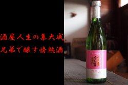 【2021年春の新酒】花笑み 純米吟醸おりがらみ生原酒 720ml 大地酒造