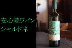 安心院ワイン赤リザーブ720mlミディアム辛口