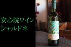 安心院小さなワイン工房 シャルドネ 720ml