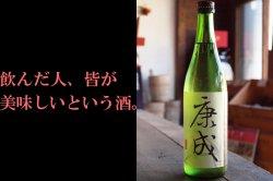 康成 千羽鶴純米無濾過生原酒 720ml