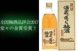 全国梅酒品評会金賞 酒蔵で造った梅酒500ml