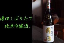 老松酒造 新酒 純米吟醸酒 720ml