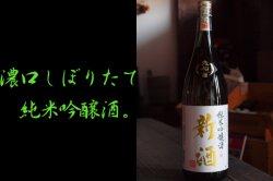老松酒造 新酒しぼりたて 純米吟醸酒