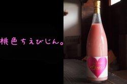 ちえびじん love pink 1800ml(恐れ入りますが超少量生産のため、単品購入の場合はキャンセルさせていただきます。他の商品と合わせて決済にお進み下さいませ。)