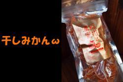 濃縮蜜柑(干しみかん)純国内産・無添加