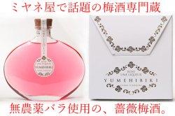 薔薇梅酒 YUMEHIBIKI 200ml 化粧箱入