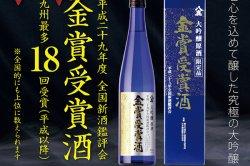 平成29年金賞受賞酒 八鹿 大吟醸原酒500ml