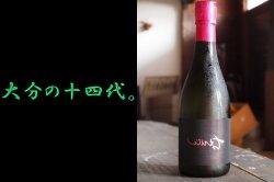 裏ちえびじん純米吟醸720ml番外編 中野酒造