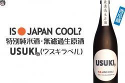USUKI 特別純米 無濾過生原酒 720ml