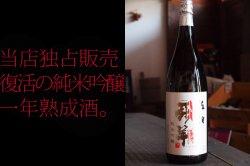 佐伯飛翔 純米吟醸酒1800ml 一年熟成辛口酒