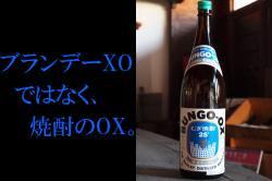 BUNGO-OX 豊後オックス麦焼酎 1800ml